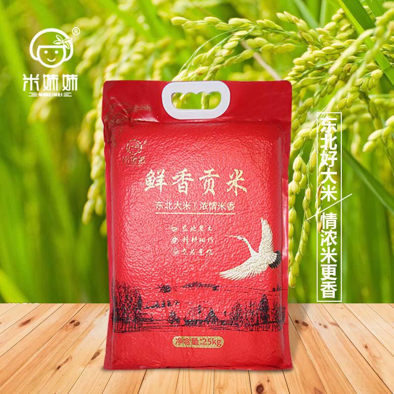 【米妹妹】东北大米鲜香贡米2.5kg