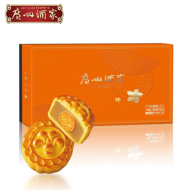 【广州酒家】精品蛋黄奶酥月饼礼盒广式月饼中秋礼