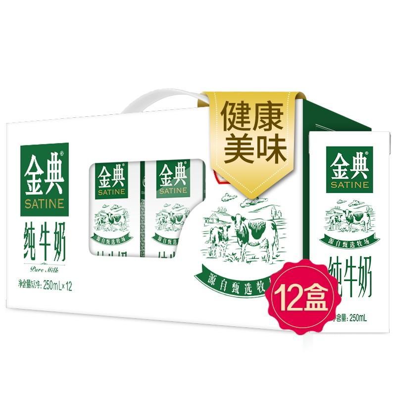 【伊利】金典纯牛奶3.6g蛋白质120mg原生高钙牛奶250ml*12盒