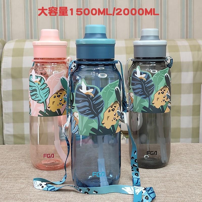 【富光】森语太空杯大容量水杯男女运动水壶便携带吸管塑料杯FAS7001-1500/FAS7001-2000