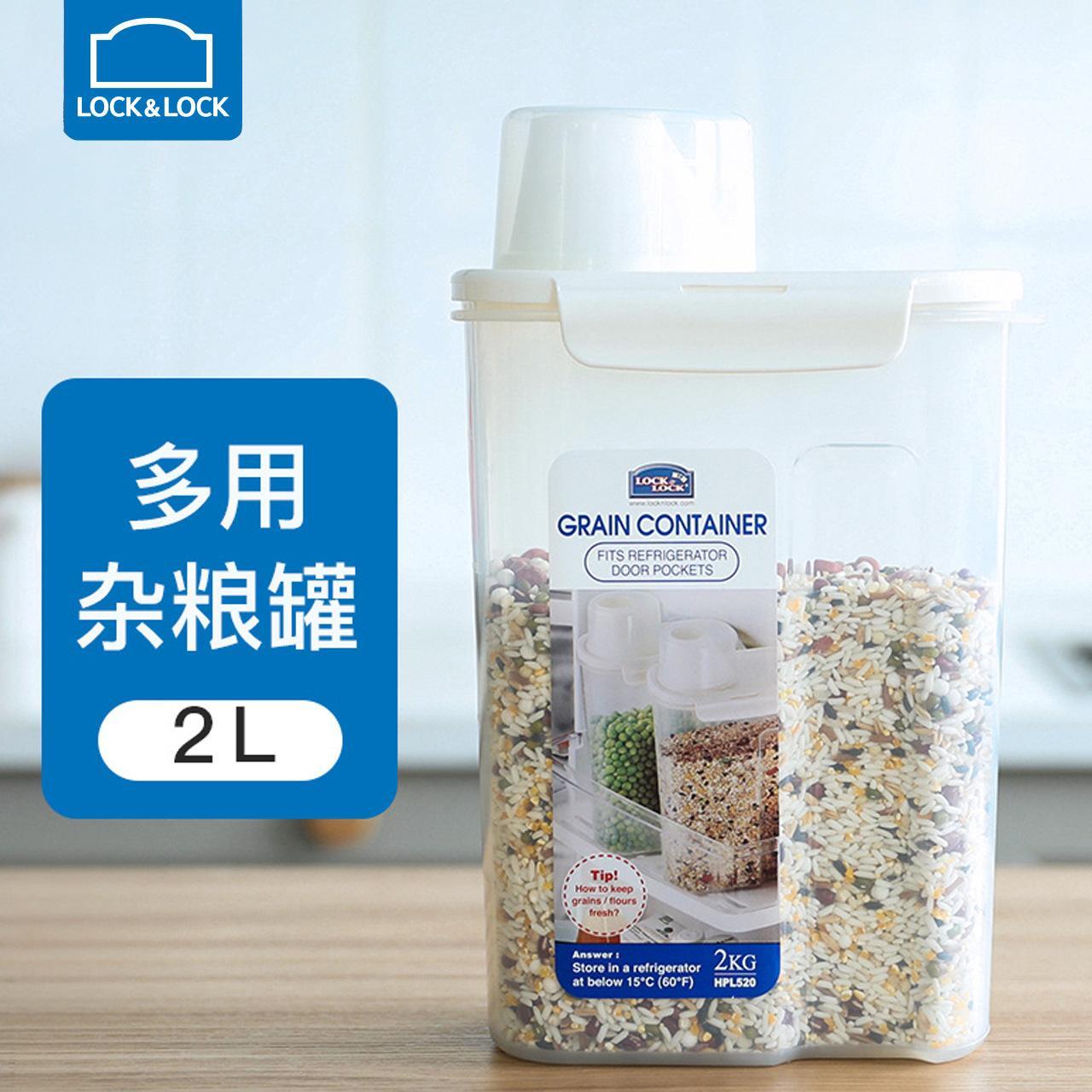 【乐扣乐扣】杂粮桶收纳保鲜盒米桶透明储物厨房家用储存密封瓶2L HPL521
