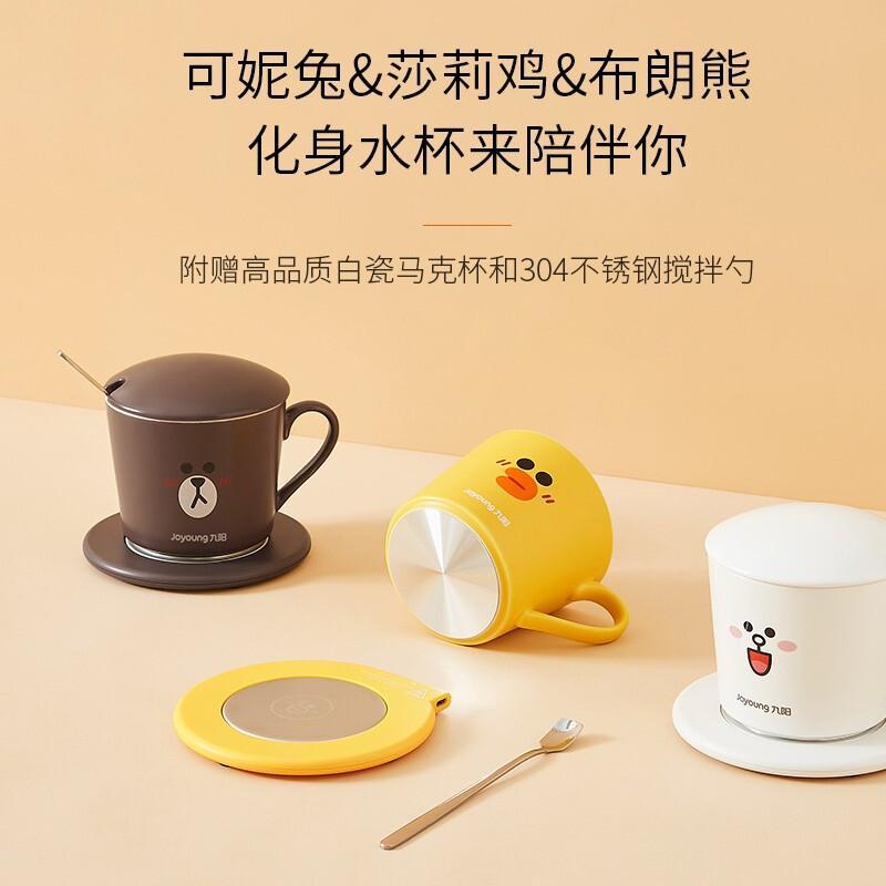 【九阳】电热水杯55℃暖暖杯马克杯H01-Tea813-A1/A2/A3