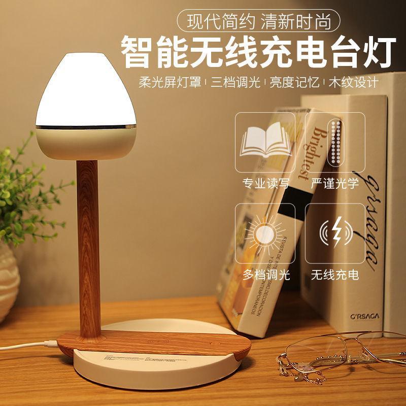 无线充台灯阅读护眼台灯LT-A2068