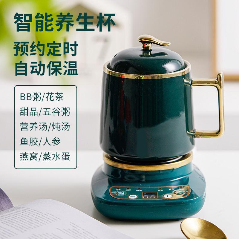 家用金边陶瓷电炖杯电热炖杯玻璃茶杯全自动分体杯办公室迷你婴儿煮粥