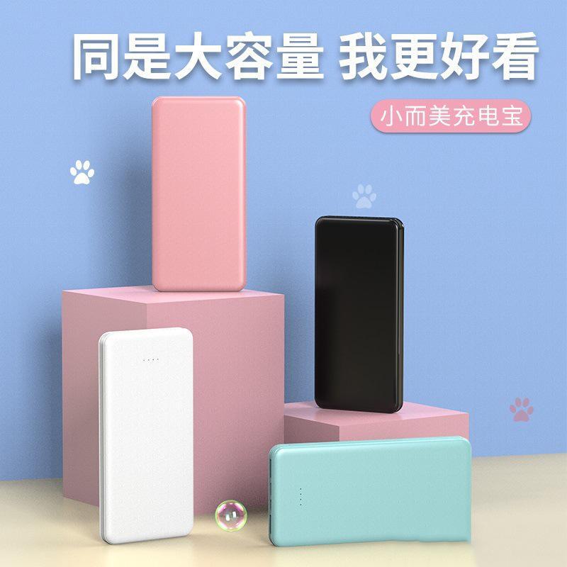 马卡龙色长方形移动电源正方形移动电源超薄亲肤手机通用充电宝10000毫安