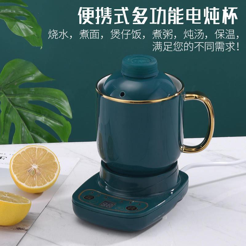 新款0.6L便携式多功能电炖杯DA-045-1/DA-045-2