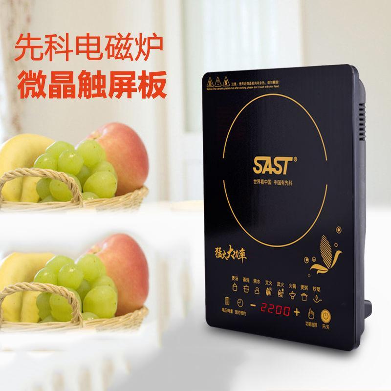 先科微晶触屏板电磁炉家用大功率智能火锅炒菜厨具小家电