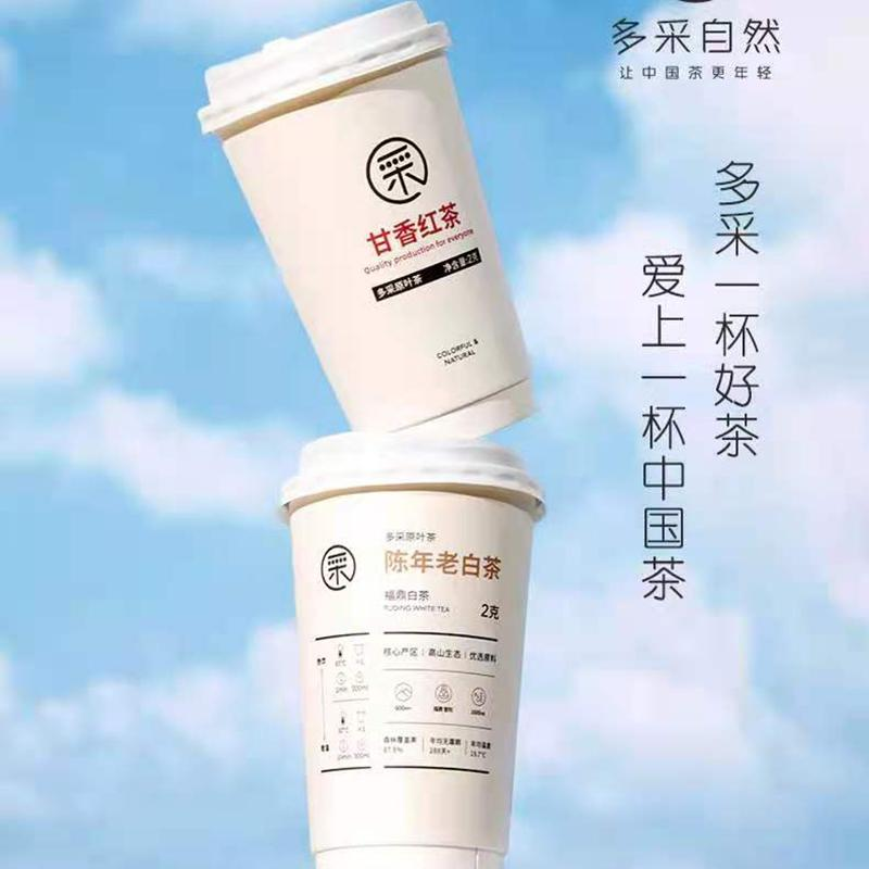【多采自然】温度系列一杯好茶陈年老白茶/甘香红茶