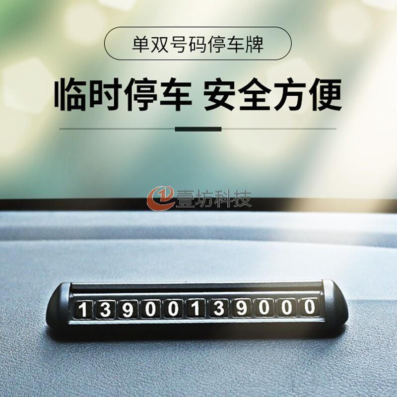 魅岛磁吸正规统一标示挪车电话牌临时停车号码牌