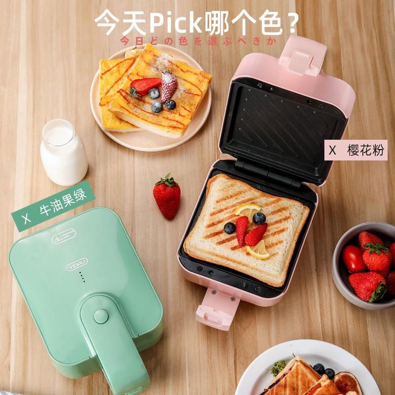 亿德浦小款三明治早餐机多功能YD-519S