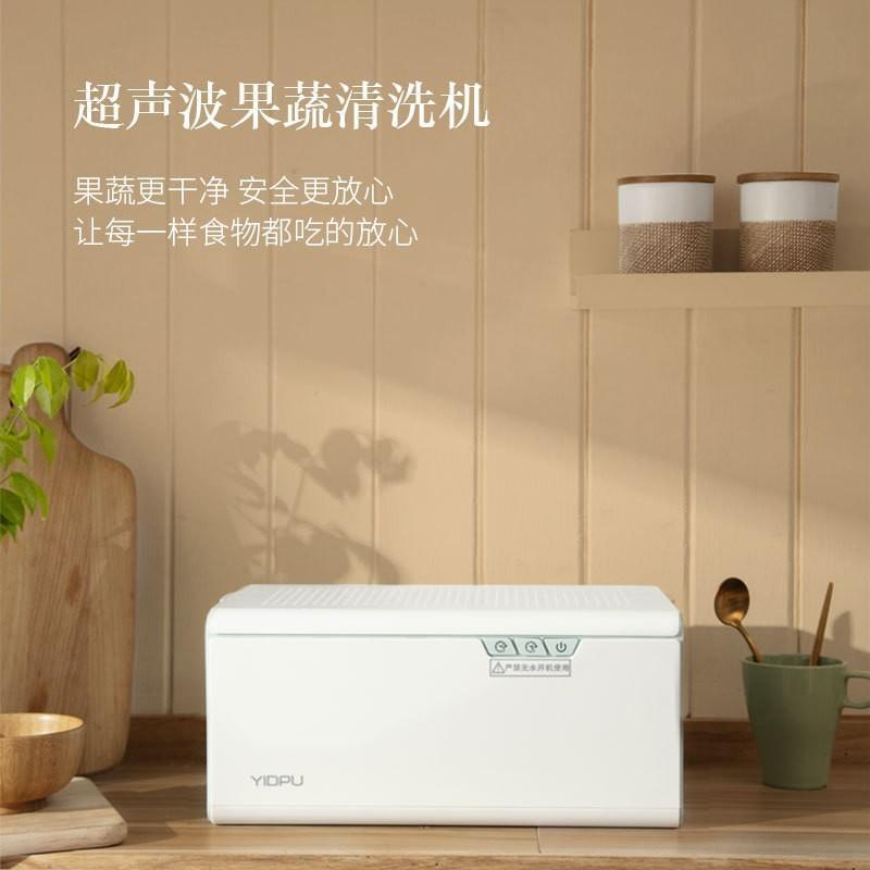 亿德浦超声波果蔬清洗机家用全自动YD-212G