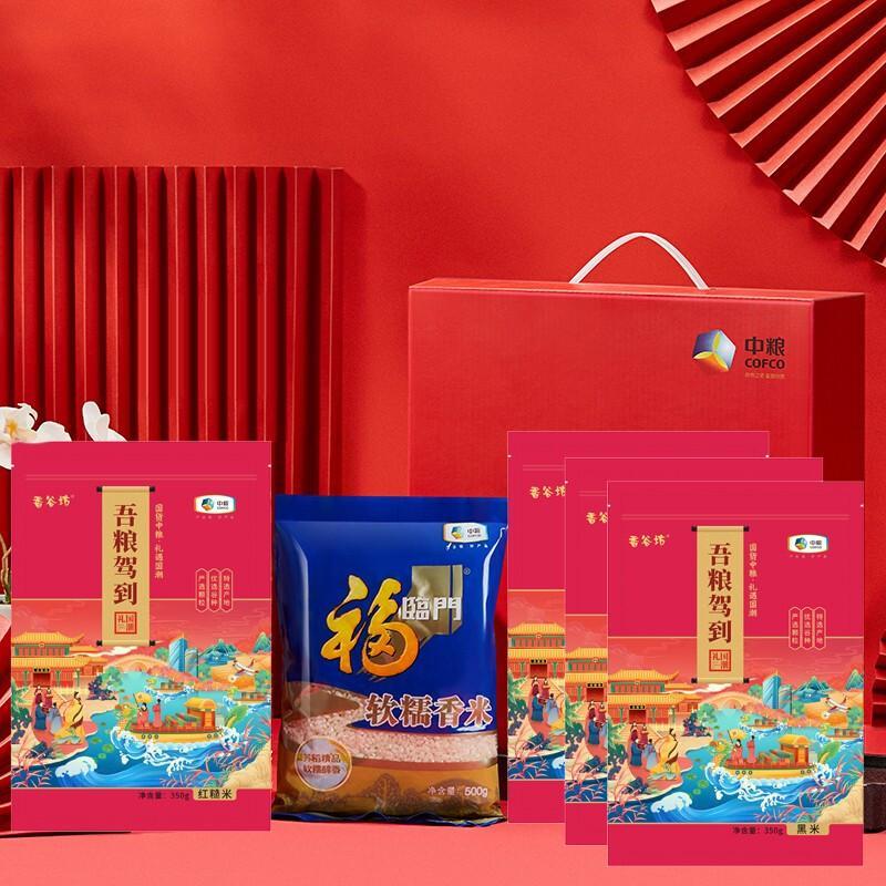 【中粮】中粮国潮礼谷米礼盒1900g组合礼包