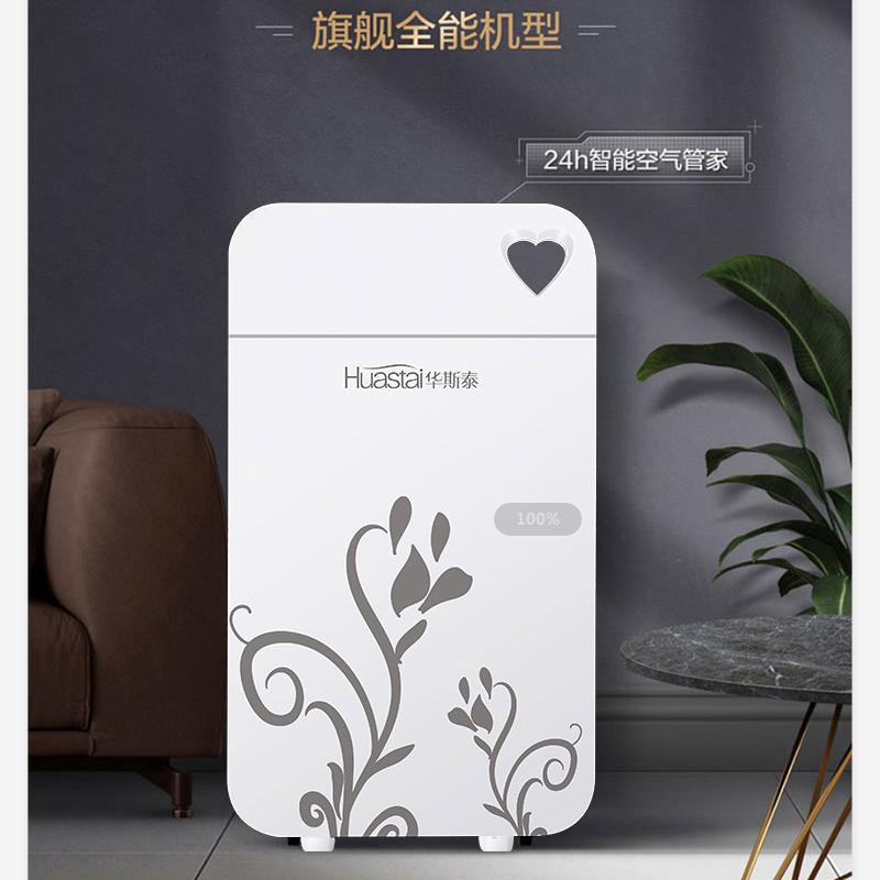 【华斯泰】心形独模s01空气净化器家用卧室办公室内除甲醛除雾霾尘除杀菌PM2.5 HST-KJ-S01