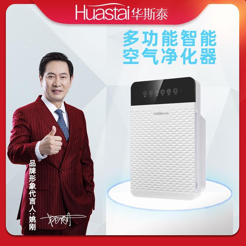 【华斯泰】空气净化器 HST-KJ-S03家用卧室负离子空气净化器