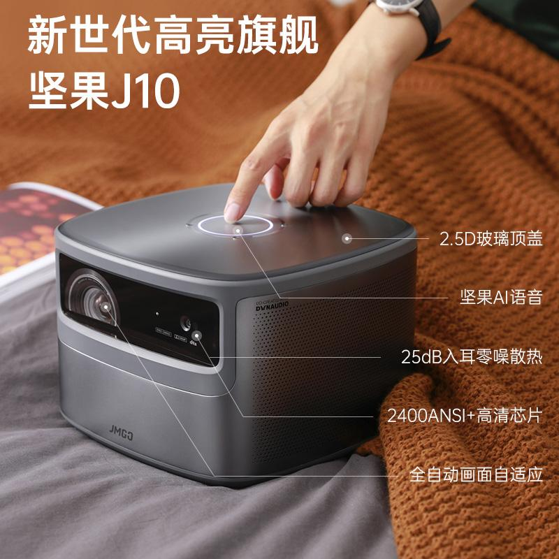 【坚果】(JMGO)白天不惧光远场语音自动对屏投影仪家用智能投影电视J10
