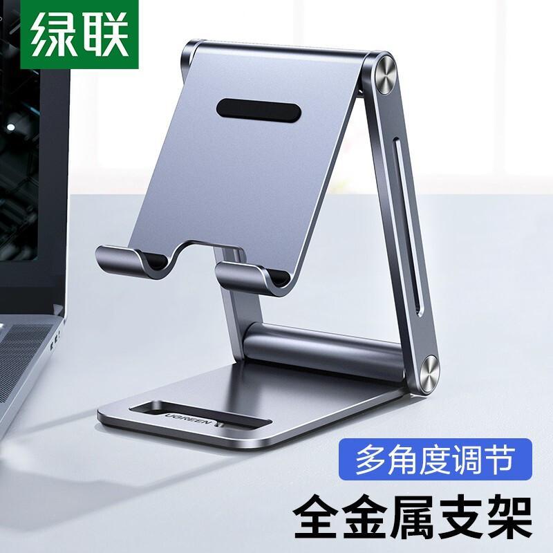 【绿联】手机支架桌面平板ipad电脑懒人支架床头支撑架80708