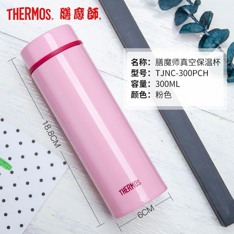 【膳魔师】THERMOS保温杯小巧轻便口袋杯不锈钢水杯TJNC-300