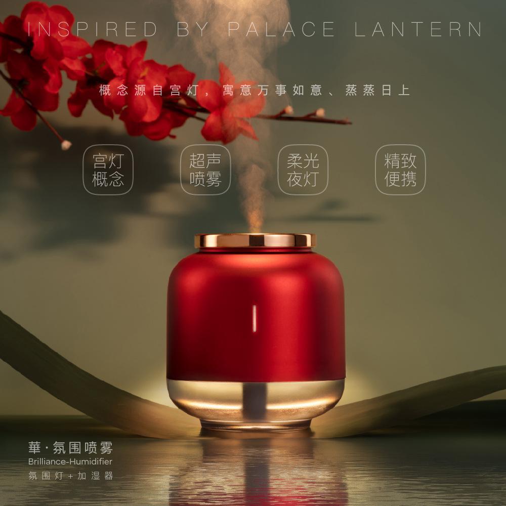 【森普】吉之礼华氛围喷雾加湿器氛围灯精致便携宫灯造型AP088