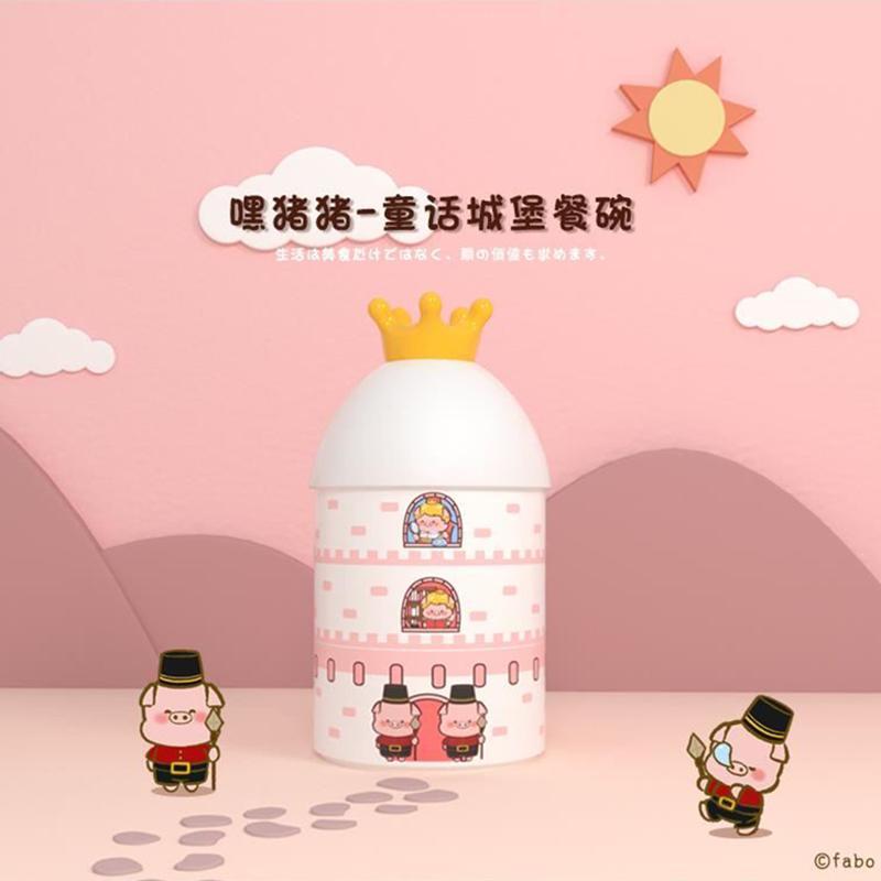 【嘿猪猪】童话城堡餐碗餐碟儿童餐碗P251/P251