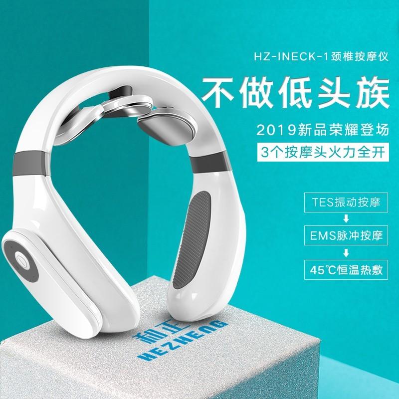 【和正】颈椎按摩器 颈部按摩仪 三头护颈仪 热敷振动脉冲富贵包 充电便携 白 普通款遥控款 HZ-INECK-1/HZ-INECK-2