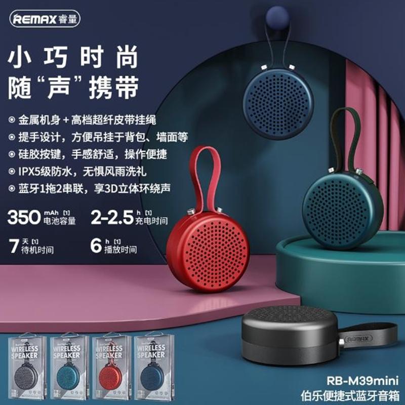【睿量】REMAX蓝牙小音响户外运动防水随身携带便携音箱RB-M39mini