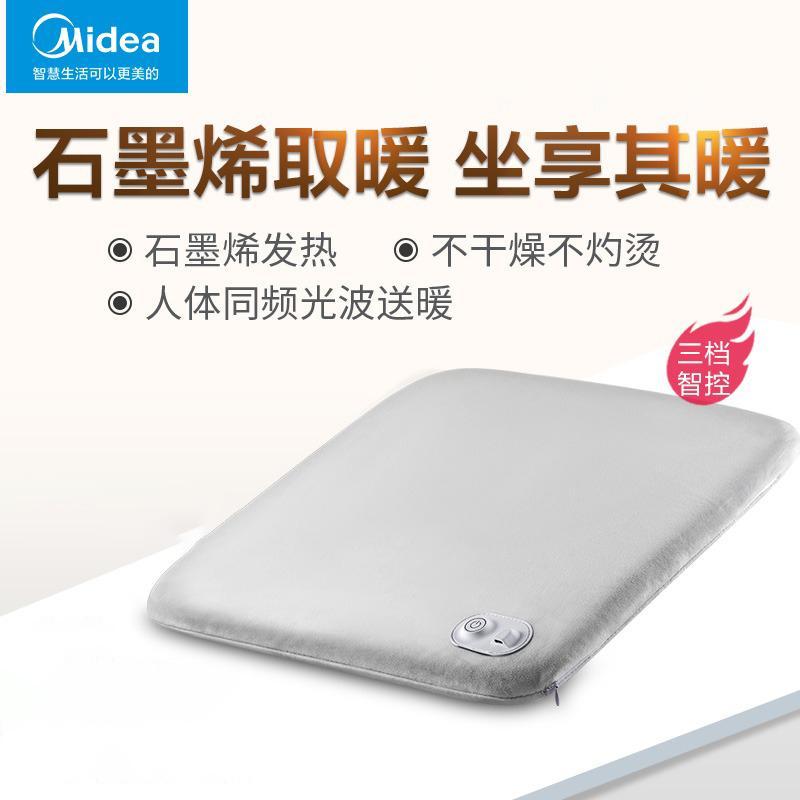【美的】石墨烯电热毯坐垫暖身毯家用办公室速热轻便可拆洗HTX01J