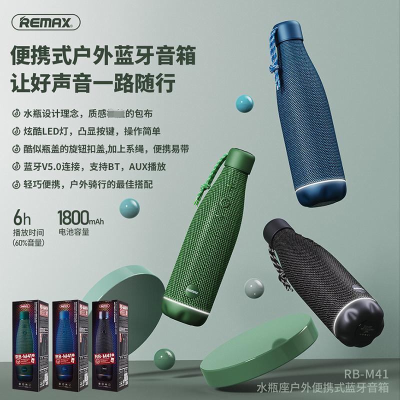 【REMAX】睿量 水瓶座创意便携式蓝牙音箱户外骑行V5.0低音炮音响RB-M41