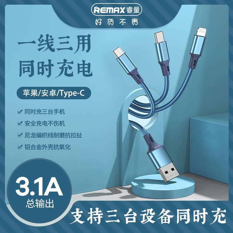 【REMAX】睿量极限3.1A快充铝合金一拖三充电编织线数据线RC-189th