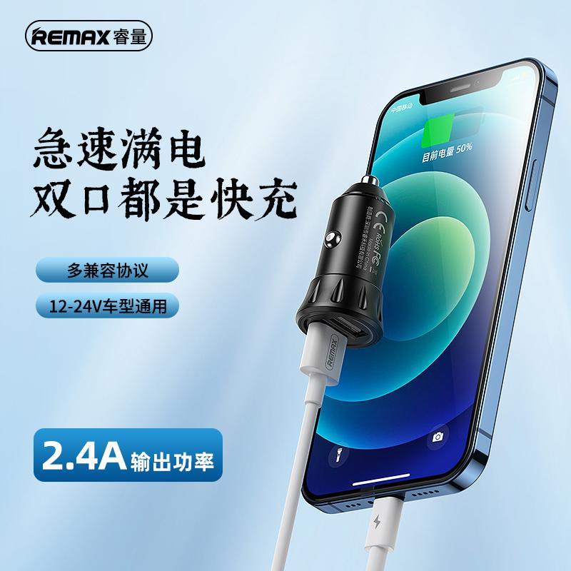 【REMAX】睿量先锋系列2.4A车载充电器双usb多功能车载点烟器RCC236
