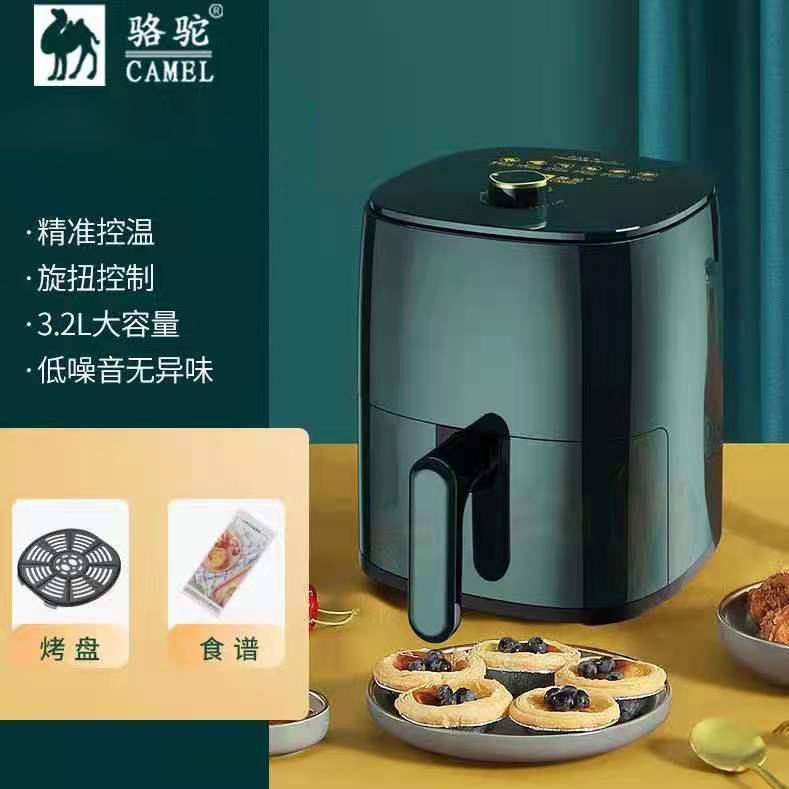 骆驼空气炸锅家用电炸锅智能全自动多功能薯条机