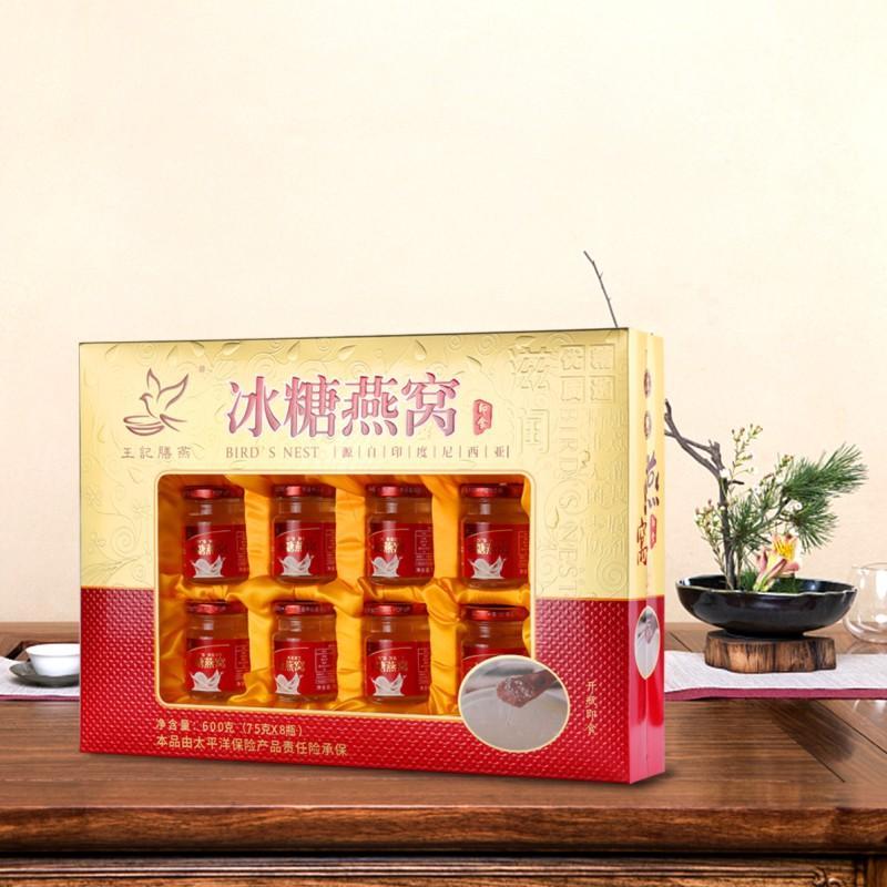 【王记膳燕】 天然燕窝补孕妇营养滋补品75g*8瓶正品冰糖即食燕窝