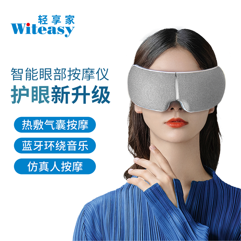 【轻享家】Witeasy眼部按摩仪淡化黑眼圈缓解眼疲劳折叠便携护眼仪QX-K13