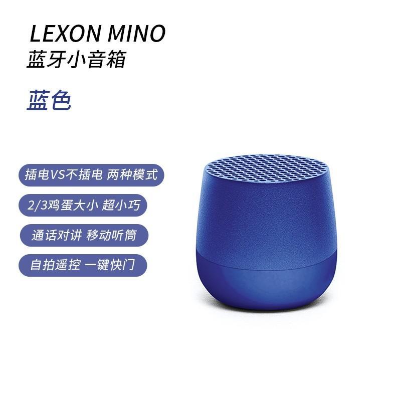 【乐上】LEXON上MINO蓝牙音箱便携自拍杆无线蓝牙音响LA113 - MINO