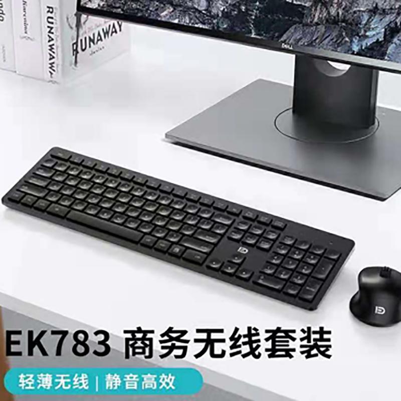 【富德】fude无线键盘鼠标套装办公家用商务无限游戏电脑笔记本台式一体机EK785/Ek783