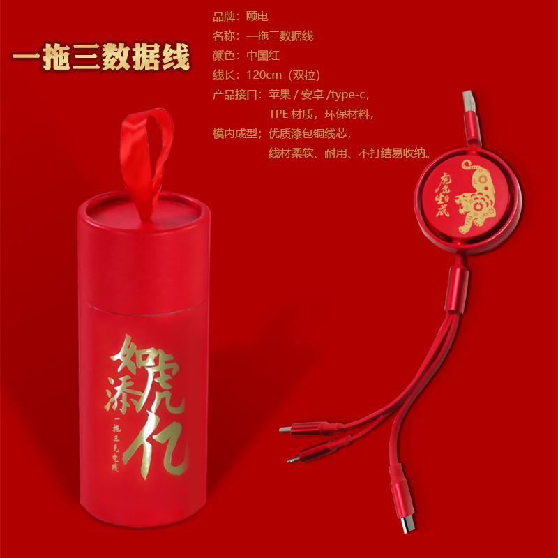 【颐电】虎年开门红系列礼品如虎添亿一拖三伸缩数据线支持定制LOGO AD-3443
