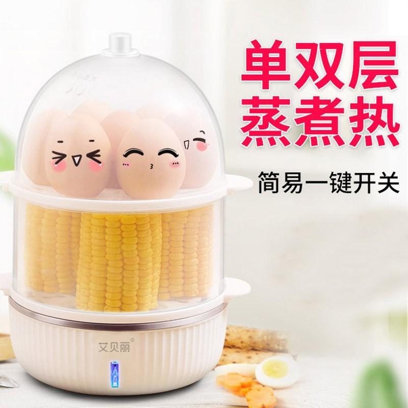 【艾贝丽】 煮蛋器带钢碗电煮蛋锅自动断电家用鸡蛋早餐机神器 Y-ZDQ6