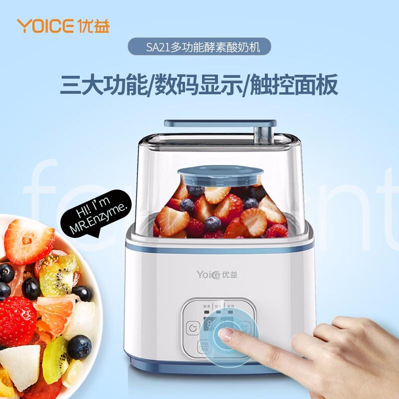 【优益】酵素机酸奶机家用全自动自制酸奶米酒酵素机纳豆机 Y-SA21